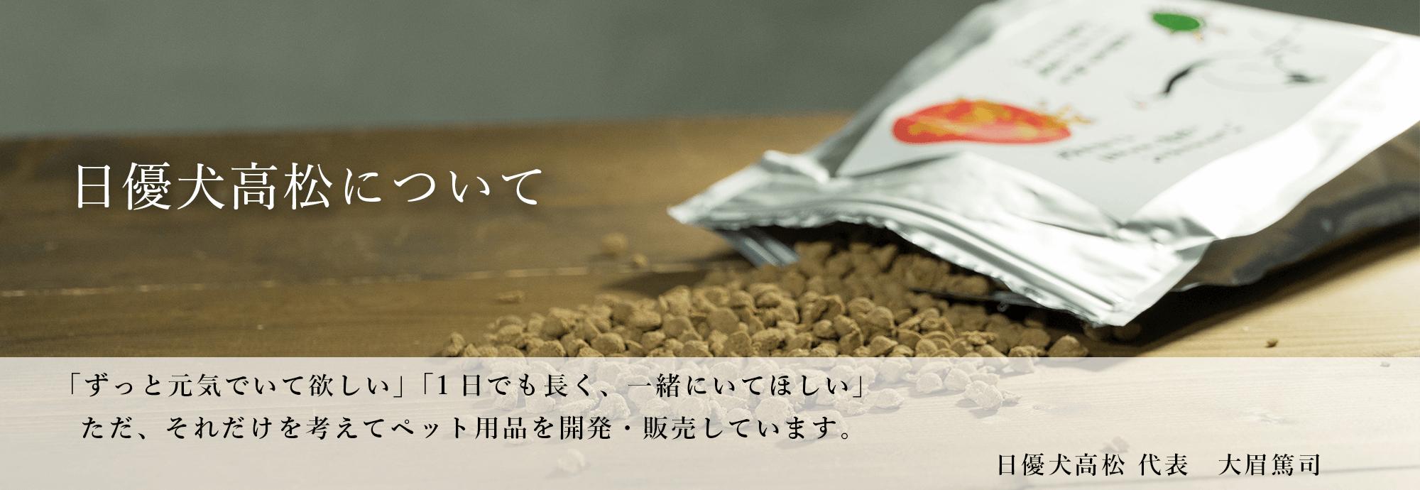 日優犬高松について「ずっと元気でいて欲しい」「1日でも長く、一緒にいてほしい」ただ、それだけを考えてペット用品を開発・販売しています。