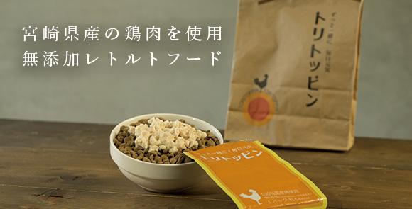 宮崎県産の鶏肉を使用無添加レトルトパック