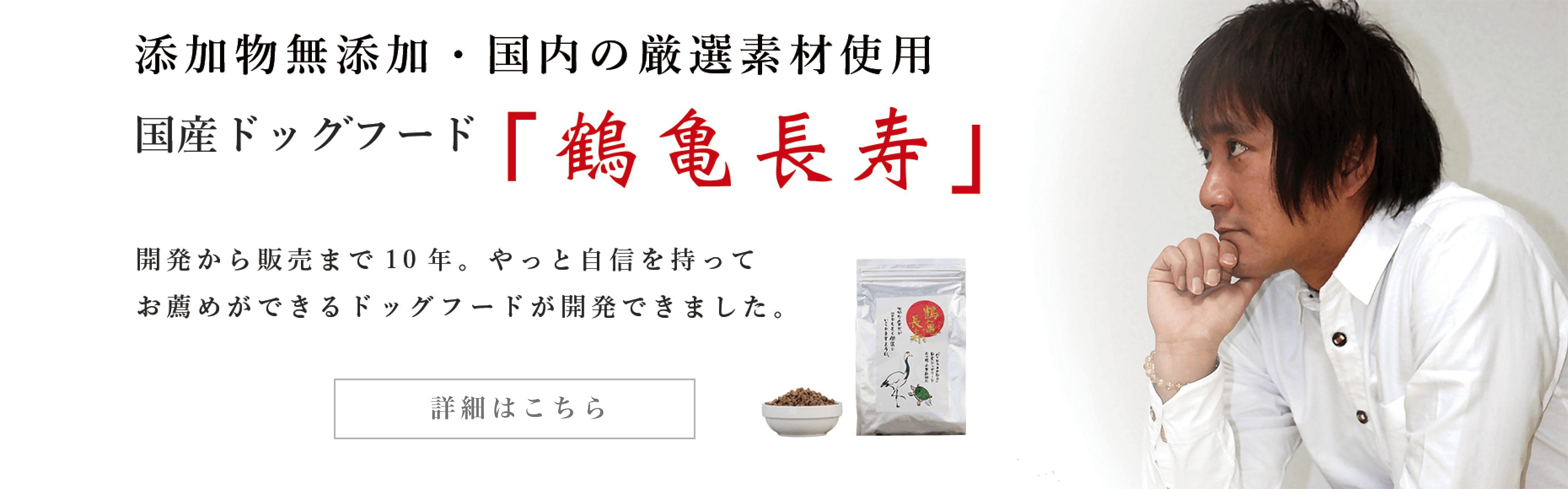 添加物無添加・国内の厳選素材使用 国産ドッグフード「鶴亀長寿」ご注文はこちら
