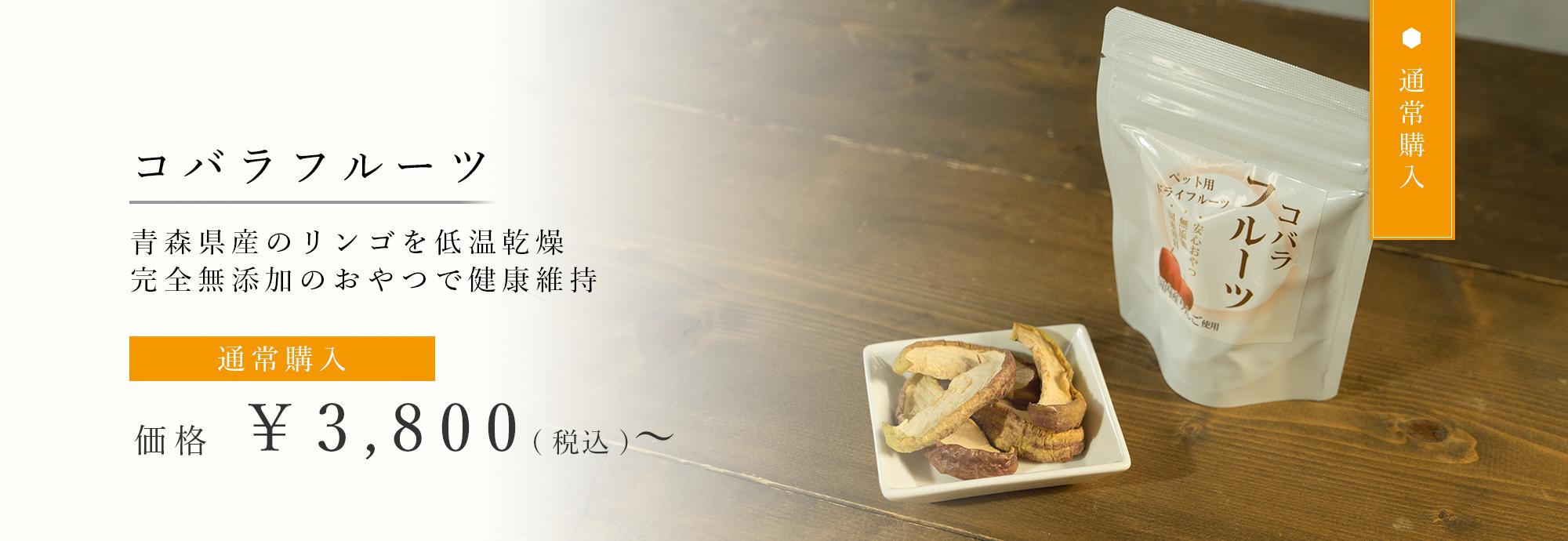 国産ドッグフード「鶴亀長寿 安心の国産素材を使用 添加物無添加ドッグフード 通常購入 価格 ¥3,600(税込)〜
