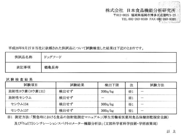 鶴亀長寿成分分析2