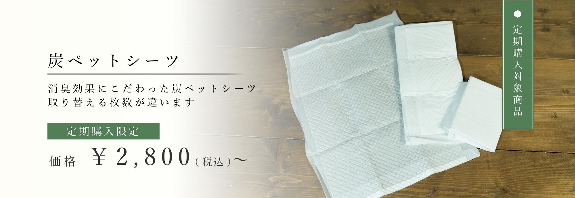 定期購入対象商品 炭ペットシーツ 消臭効果にこだわった炭ペットシーツ 取り替える枚数が違います 定期購入限定価格 ¥3,500(税込)〜