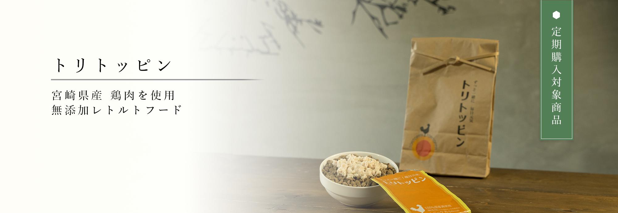定期購入対象商品  「トリトッピン」 宮崎県産鶏肉を使用 無添加レトルトフード 定期購入限定価格 ¥3,500(税込)〜