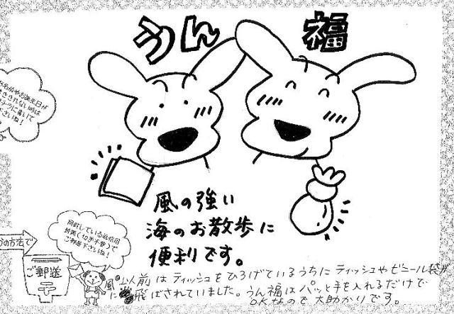 「日優犬高松」へのお客様の声