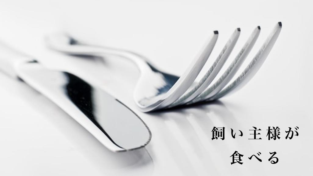 鶴亀長寿を飼い主様が食べる